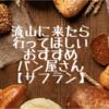 流山に来たら行ってほしいおすすめパン屋【サフラン】