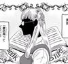 本屋で働きたい人にオススメの漫画「ガイコツ書店員 本田さん」の感想