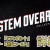 【Apex】システムオーバーライドコレクションイベントの詳細まとめ!