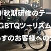 2019秋期研修実施 LGBTQツーリズムと車いすのお客様への対応をテーマに