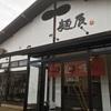 【ラーメン】麺辰【山形】