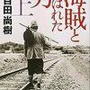 「海賊とよばれた男」(百田尚樹著)を読んで、福岡モンとして感動しました!門司や宗像大社、出光美術館!