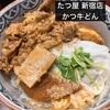 新宿でオススメしたいランチ!『たつ屋 新宿店』で『かつ牛どん』を食べてきました。