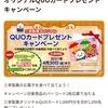 【2/28】【4/30】三幸製菓 オリジナルQUOカードプレゼントキャンペーン【バーコ/はがき】
