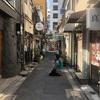 「昼間のゴールデン街」の回