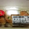 ちよだ寿司の「炙りサーモン」、3割引きでゲット! 幸運が飛び込んでくる予感がする。