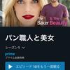 【ドラマ感想】イスラエルドラマ…パン職人と美女