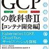 「GCPの教科書Ⅱ 【コンテナ開発編】」を読んだ
