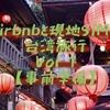 Airbnbと現地SIMを使って台湾旅行してきた - Vol.1【事前準備】