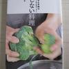 【ラク家事】ごはん作りのハードルが下がった本「しない料理」