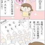 朝夏まなとさんのお茶会「MANA TEA PARTY」に行ってきました!