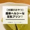 【妊婦のおやつ】簡単ヘルシーな手作り豆乳プリン