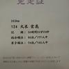 みちのく津軽ジャーニーラン完走記3:眠気と闘いながら、無事、263kmを完走!