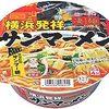 【食べてみた】凄麺 横浜発祥サンマーメン (ニュータッチ)