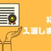 【ご報告】初入選!「第31回 日本の自然を描く展」自由部門で入選いたしました!
