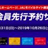 2019年前半のフライトスケジュール [JAL JGP修行]