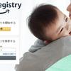 Amazonベビーレジストリがスタート。出産準備をまとめてお得に