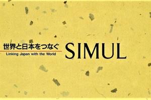 55周年記念! 3分でわかるサイマル・インターナショナル【サイマル通信】