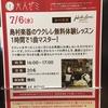 7/6(水)無料ウクレレセミナーレポート~EBICEN編~