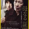 韓国映画「母なる証明」(2009)どんなことがあっても子供には幸せになってほしい!
