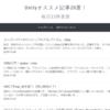 【Web】「Unityのオススメ記事20選!」というサイトを作ってみた