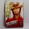 武田二十四将 ブックオフ 100円