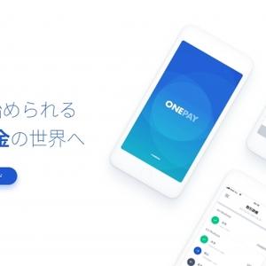 クレカを撮影するだけで支払いが完了する、モバイル決済アプリONE PAY(ワンペイ)が面白い!でも、便利すぎて悪用されないか心配です。