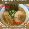 インスタグラムストーリー #97 麺の樹ぼだい