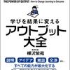 【読書】樺沢紫苑・著 「アウトプット大全」はこれからのAI時代を生き抜くための必読書となる!