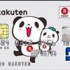 楽天カード、ポイントサイトのハピタスで最大14,000円分キャッシュバック!!