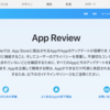 iOSアプリで緊急度の高い問題が発生した際の「特急審査(Expedited app review)」の方法