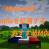 【Minecraft】Vanillaを拡張する!痒い所に手が届くおすすめMOD【1.11.2】