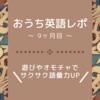 【おうち英語】9ヶ月目レポ