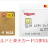 dカードゴールドと楽天カードは併用した方がお得?2枚を組み合わせた還元率は絶大なのか?