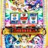 SANKYO「パチスロ 戦姫絶唱シンフォギア」の筐体&ウェブサイト&情報