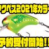 【シマノ】障害物回避力抜群のカバークランク「マクベス2021年カラー」通販予約受付開始!