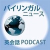 こんちは!わたしは日本語で、マイケルは英語で。バイリンガル会話形式で〜