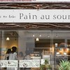【パン屋】おしゃれだけど居心地のよいパン屋さん、パン・オ・スリールに行ってきました【渋谷】