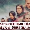 海外ドラマTHE HEAD【第2話】感想混じりの【考察】犯人はダレ?