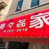 【食レポ】家系ラーメンの名門「寿々㐂家」曙町店に行きました。