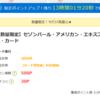 モッピー経由でセゾンパールアメリカンエキスプレスカード発行で10,000円分のポイント!