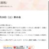 6/30(日)の夜なのに・・・