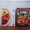 下北沢シャバシャバカレー食べ比べ 般°若(パンニャ) vs マジックスパイス