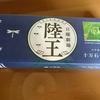 【陸王まんじゅう】埼玉では有名な「十万石」というお菓子屋さんとのコラボ商品!!山芋を使ったモチモチの皮のお饅頭が美味しくてオススメ!