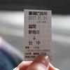 台北年末年始!女子グルメ旅行記9~新幹線で台中に移動、宮原眼科に向かう