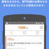 【コシゴト】負担無く通勤時間を「消費」でなく「生産」に使えるアプリ