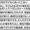 児相、一度も会いに来ない 児童養護施設アンケート 人手不足「福祉司忙しすぎ」 - 東京新聞(2019年7月14日)