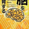 ポズナー&ロスバート『脳を教育する』:いい本だが専門的。