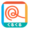 「くるくる: 小学校受験ペーパー入試問題集アプリ」のアプリバージョン 4.01(iOS)をリリースしました。