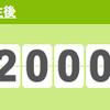 生後2,000日/生後2,000日の所感